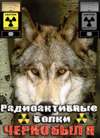 Скачать с letitbit Радиоактивные волки Чернобыля (2011)