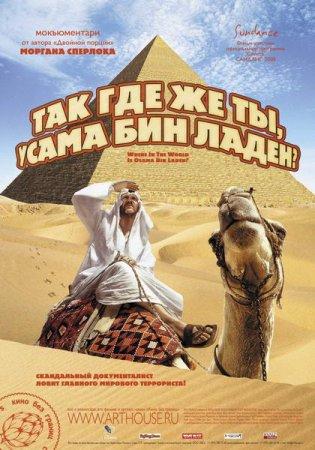 Скачать с letitbit Так где же ты, Усама бин Ладен? (2008)