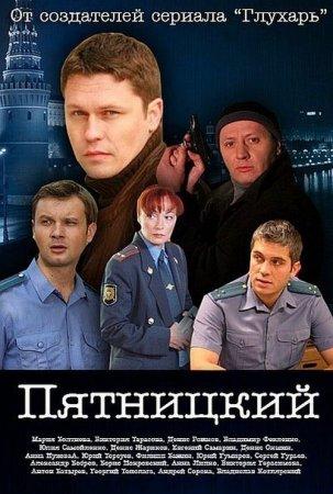 Скачать с letitbit Отдел  Пятницкий (2010) DVDRip