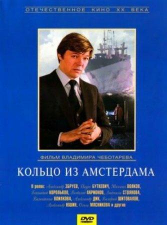 Скачать фильм Кольцо из Амстердама (1981)