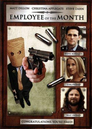 Скачать фильм Герой месяца / Employee of the Month (2004)
