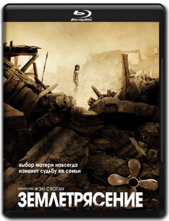 Скачать с letitbit Землетрясение (2010)