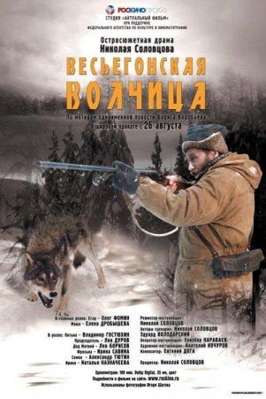 Скачать фильм Весьегонская волчица (2004)