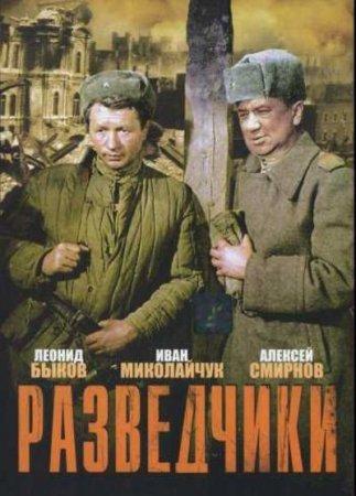Скачать фильм Разведчики (1968) DVDRip
