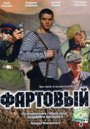 Скачать фильм Фартовый [2006] DVDRip