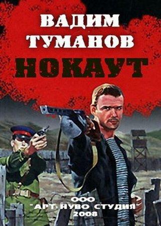 Скачать с letitbit Вадим Туманов. Нокаут (2008) SATRip