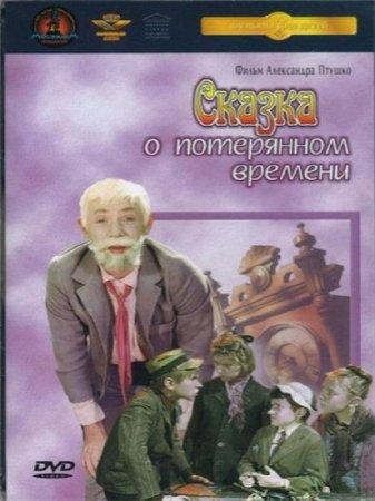 Скачать фильм Сказка о потерянном времени (1964)
