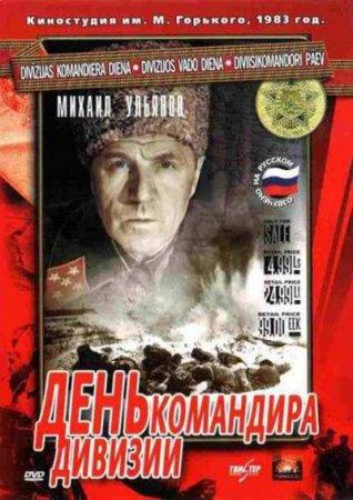 Скачать фильм День командира дивизии (1983)