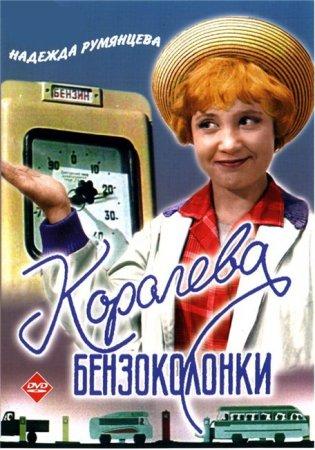 Скачать фильм Королева бензоколонки (1963)
