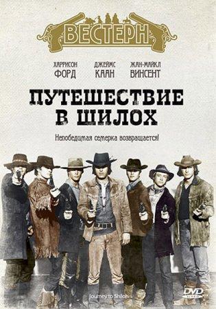 Скачать фильм Путешествие в Шилох (1968)