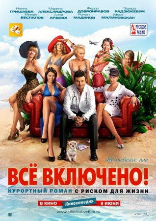 Скачать с letitbit  All inclusive, или Всё включено (2011)
