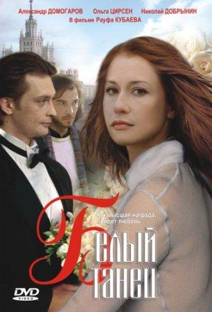 Скачать фильм Белый танец (1999)