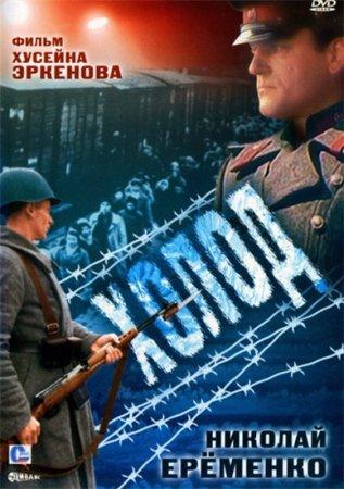 Скачать фильм Холод (1991)