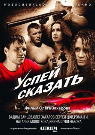 Скачать с letitbit Успей сказать (2011)