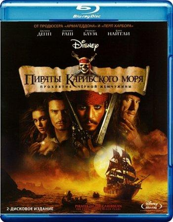 Скачать фильм Пираты карибских морей 1-5 (Все фильмы)