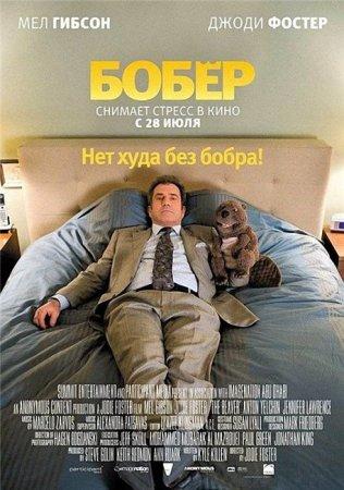 Скачать фильм  Бобер / The Beaver (2011)