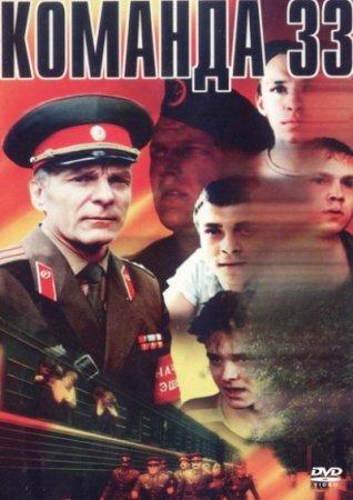 Скачать фильм Команда 33 (1987)