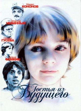 Скачать фильм Гостья из будущего (1984)