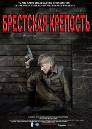 Скачать фильм Брестская крепость (Полная версия) (2011/SATRip)