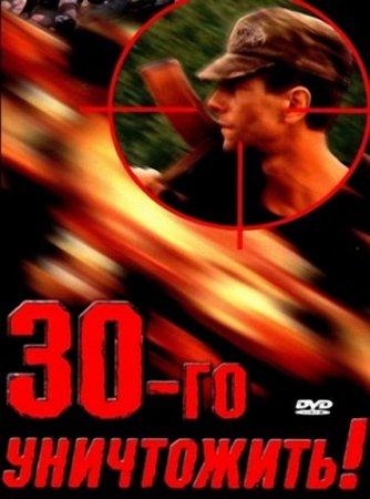 Скачать с letitbit 30-го уничтожить (1992)