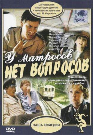 Скачать фильм У матросов нет вопросов! (1980)