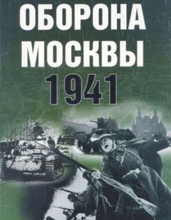 Скачать с letitbit Оборона Москвы [2010] SATRip