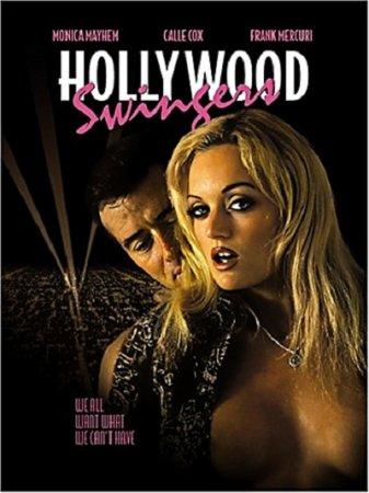 Скачать с letitbit Свингеры Голливуда  (2005) DVDRip