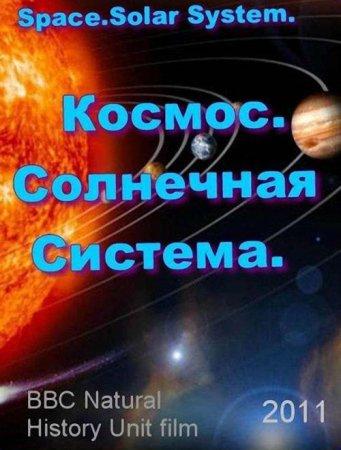 Скачать с letitbit Космос. Солнечная система (2011) HDRip