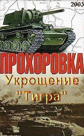 Скачать с letitbit Прохоровка. Укрощение Тигра [2003] TVRip