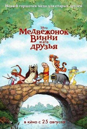 Скачать мультфильм Медвежонок Винни и его друзья [2011]