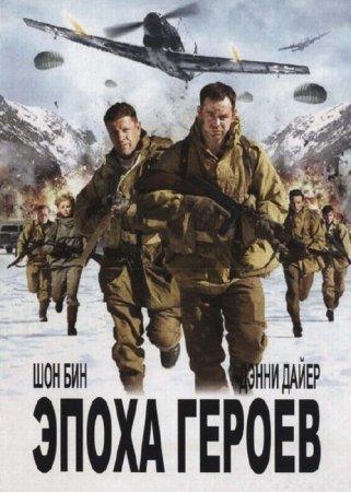 Скачать фильм Эпоха героев (2011)
