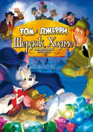 Скачать мультфильм Том и Джерри: Шерлок Холмс [2010]