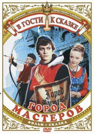 Скачать фильм Город мастеров (1965)