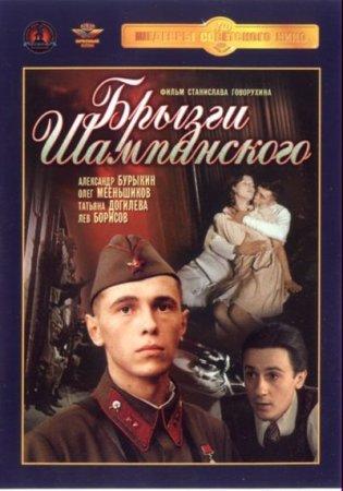 Скачать фильм Брызги шампанского (1988)