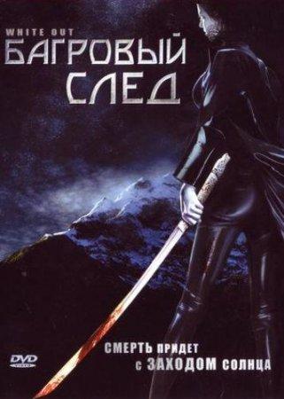 Скачать с letitbit Багровый след / White-Out / Xtreme Players (2003)