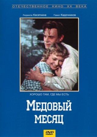 Скачать фильм Медовый месяц (1956)