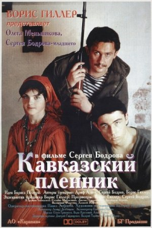 Скачать фильм Кавказский пленник (1996)