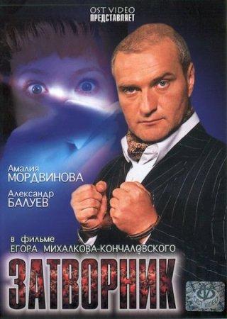 Скачать с letitbit Затворник (2001)