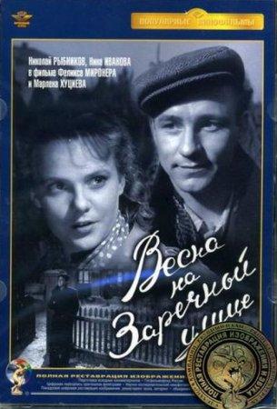 Скачать фильм Весна на Заречной улице (1956) [Цветная версия]