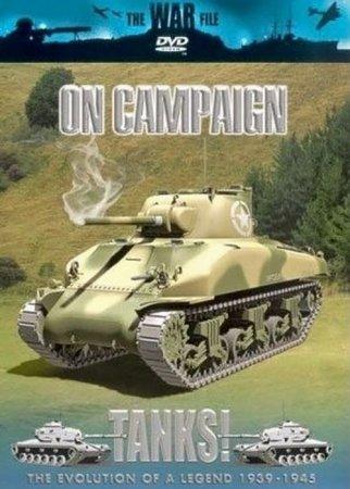 Скачать с letitbit Танки! На войне! (1998) DVDRip