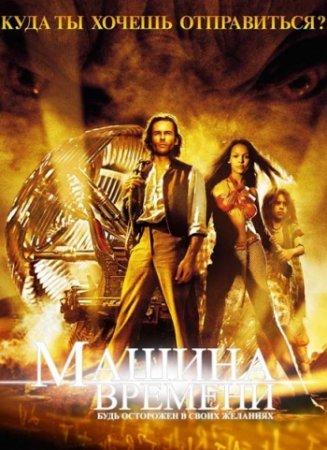 Скачать фильм Машина времени (2002)