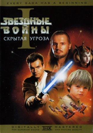 Скачать с letitbit Звездные войны эпизод 1: Скрытая угроза (1999)