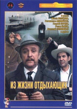 Скачать фильм Из жизни отдыхающих (1980)