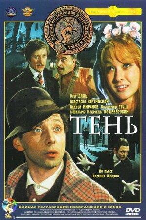 Скачать фильм Тень (1971)