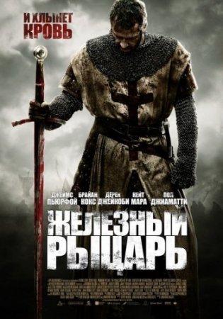 Скачать фильм Железный рыцарь [2011]