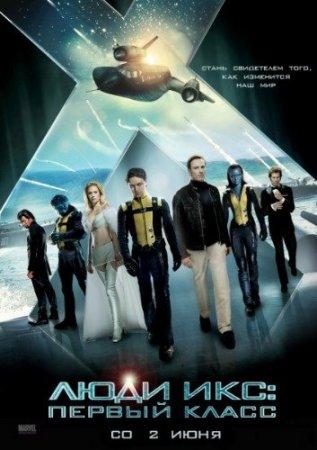 Скачать фильм Люди Икс: Первый класс | X-Men [2011]