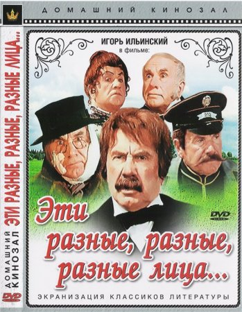 Скачать фильм Эти разные, разные, разные лица... (1971)