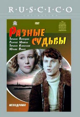 Скачать фильм Разные судьбы (1956)