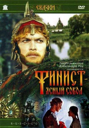Скачать фильм Финист - Ясный Сокол (1975)