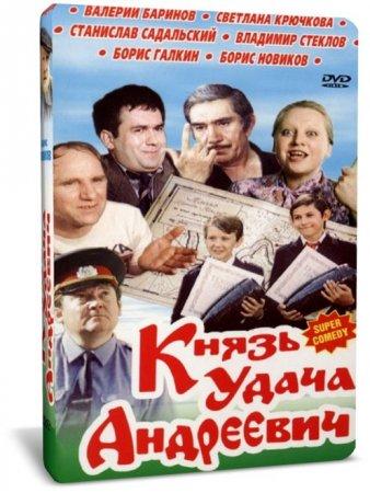 Скачать фильм Князь Удача Андреевич (1989)